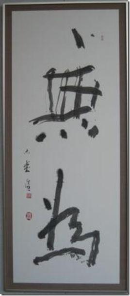 桂雪・第4回春渓会書展