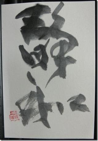 CIMG7848
