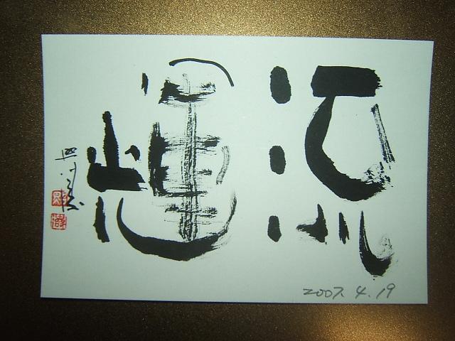 2004_010104190002.JPG