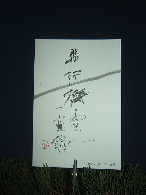 2004_010104230002.JPG