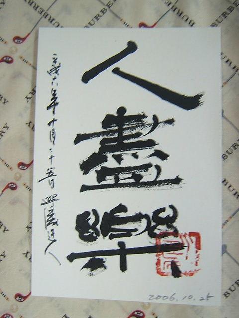 2004_010110250001.JPG