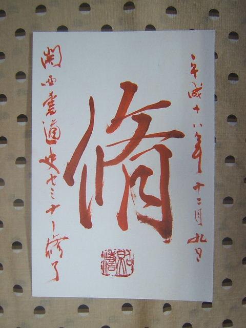 2004_010112110003.JPG