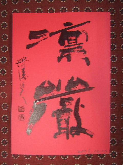 2004_010112110005.JPG