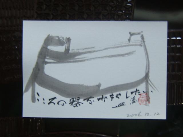 2004_010112120001.JPG