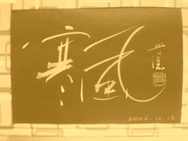 2004_010112180001.JPG