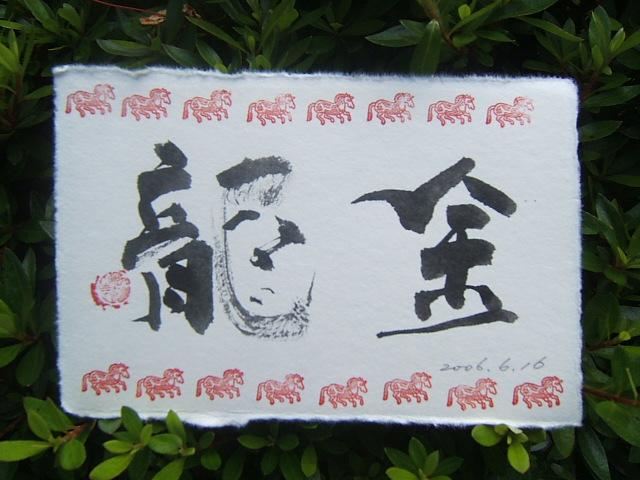 2006_0617照濤6160002.JPG
