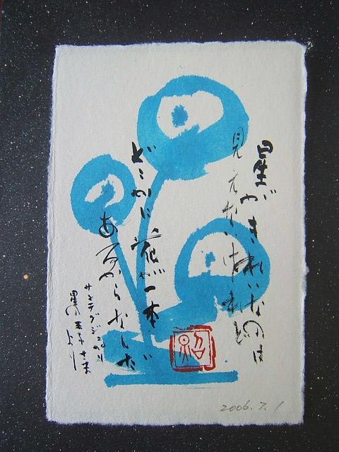 2006_0701照濤630-30001.JPG