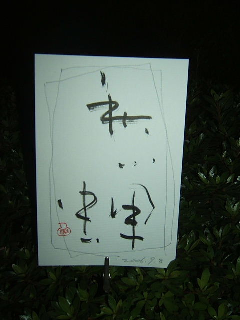 2006_090909080001.JPG