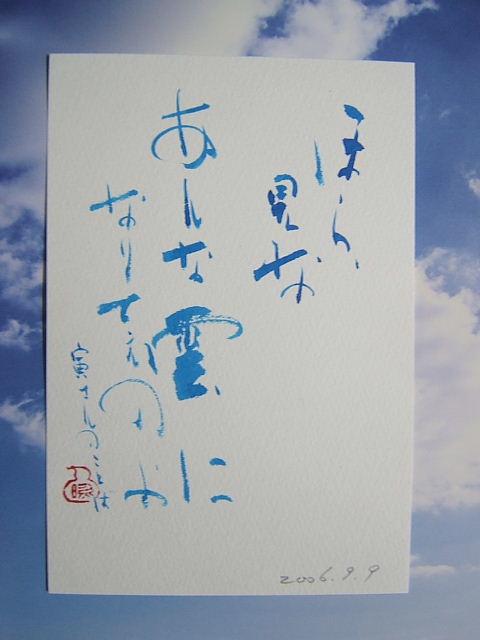 2006_09100909-10001.JPG