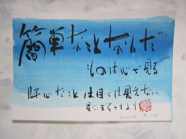 2006_091109100001.JPG