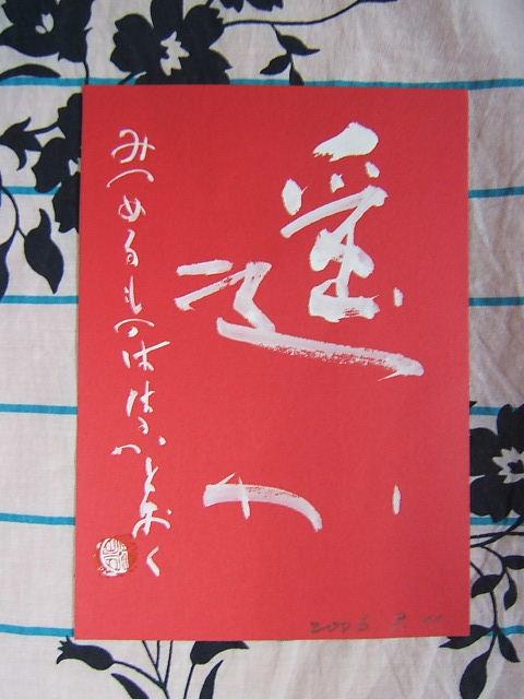 2006_091209110001.JPG
