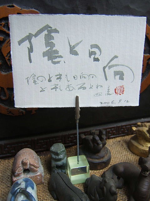 2006_09130912-10001.JPG