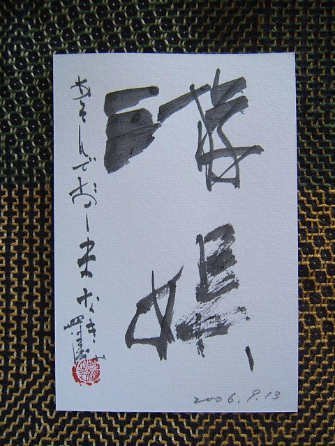 2006_091409130001.JPG