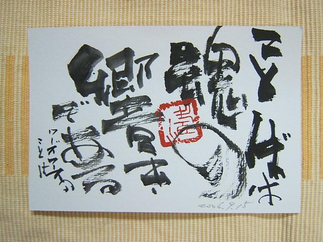 2006_091609150001.JPG