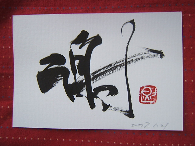 2007_012101210001.JPG