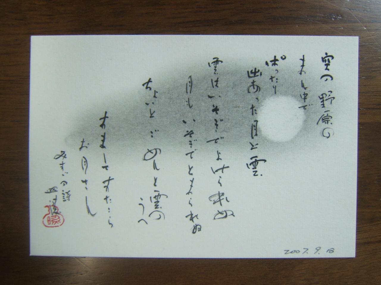 2007_0918200709180016.JPG