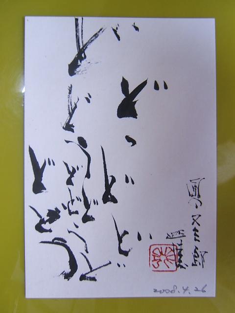 2008_0426200804260001.JPG