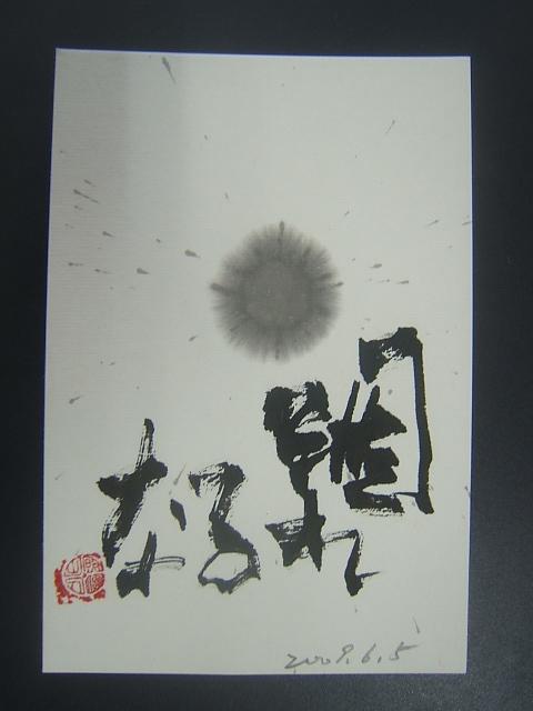 2009_0605200906050017.JPG