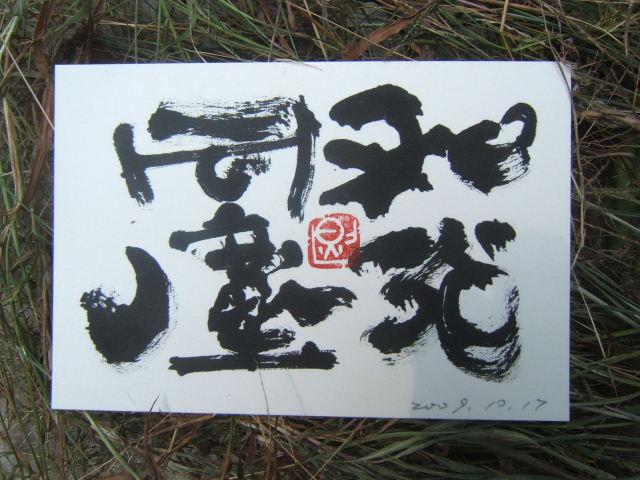 2009_1018200910170001.JPG