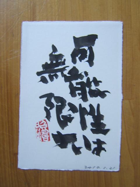 2010_0121201001210001.JPG